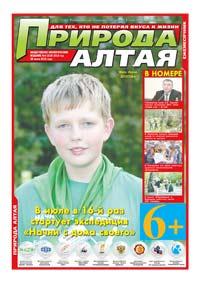 Обложка. Газета «Природа Алтая» №6 (июнь) 2013 год