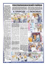 6 страница. Поспелихинский район