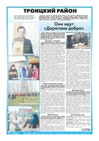 12 страница. Троицкий район