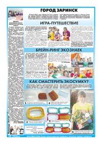 18 страница. Город Заринск