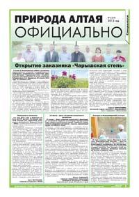 19 страница. Природа Алтая. Официально