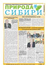 39 страница. Природа Сибири