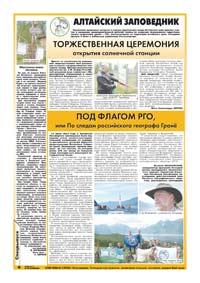 44 страница. Алтайский заповедник