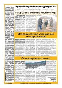 46 страница. Природоохранная прокуратура РА