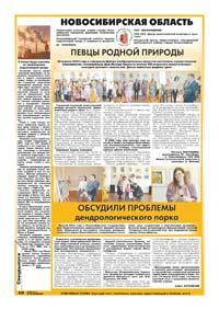 48 страница. Новосибирская область