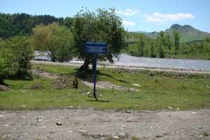 Установленный информационный знак «Прибрежная защитная полоса» в границах земель Чарышского района