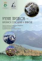 сборник авторских методических разработок по традиционным знаниям природопользования алтайского народа «Учение предков – бережное отношение к природе»