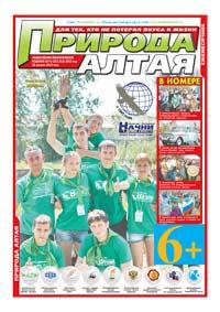 Обложка. Газета «Природа Алтая» №7-8 (июль-август) 2013 год