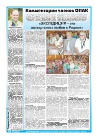 20 страница. Комментарии членов ОПАК