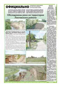 41 страница. Официально. Управление природных ресурсов и охраны окружающей среды