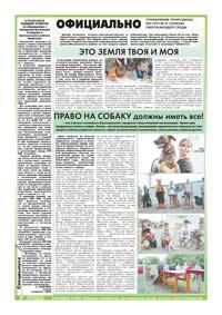 42 страница. Официально. Управление природных ресурсов и охраны окружающей среды