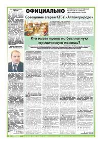 44 страница. Официально. Управление природных ресурсов и охраны окружающей среды