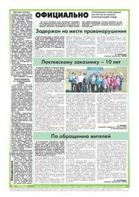 46 страница. Официально. Управление природных ресурсов и охраны окружающей среды