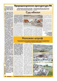54 страница. Природоохранная прокуратура РА