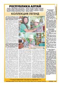 59 страница. Республика Алтай
