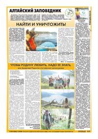 63 страница. Алтайский заповедник
