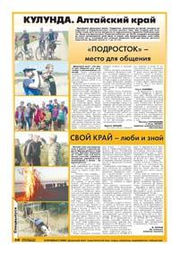 64 страница. Кулунда. Алтайский край