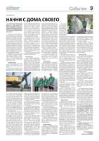 Газета «Курорт «Белокуриха»