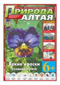 Обложка. Газета «Природа Алтая» №9 (сентябрь) 2013 год
