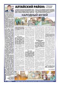 4 страница. Алтайский район: страницы истории