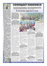 10 страница. Сообщает Павловск