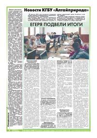 22 страница. Новости КГБУ «Алтайприрода»
