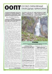 23 страница. ООПТ. Особо охраняемые природные территории