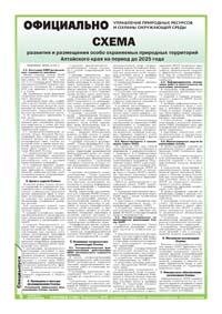 24 страница. ООПТ. Особо охраняемые природные территории
