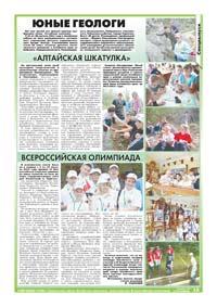 33 страница. Юные геологи