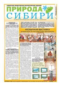 35 страница. Природа Сибири