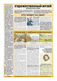 36 страница. Художественный музей Алтайского края