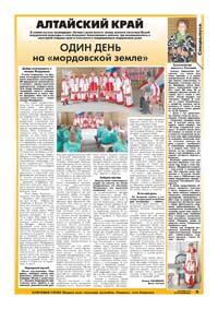 37 страница. Алтайский край