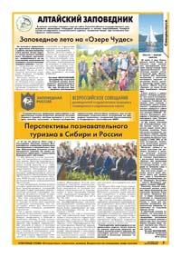 41 страница. Алтайский заповедник