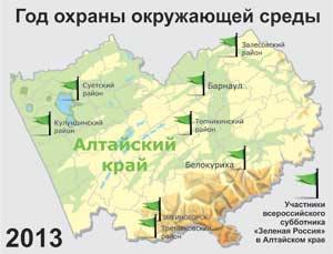 Участие Алтайского края во всероссийском субботнике «Зеленая Россия»