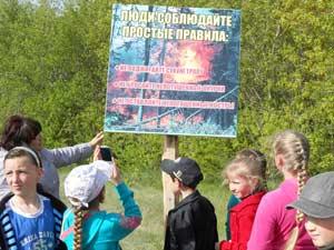 экскурсия -мы против пожаров