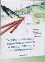 Обложка Теория и практика территориального и ландшафтного планирования