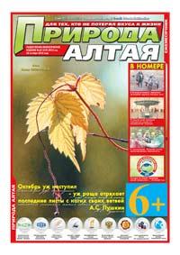 Обложка. Газета «Природа Алтая» №10 (октябрь) 2013 год