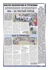 7 страница. Вести экологии и туризма