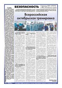 8 страница. Безопасность. Страницы ККУ «УГОЧС и ПБ в Алтайском крае»