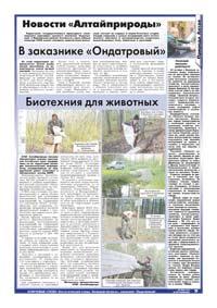 9 страница. Новости «Алтайприроды»
