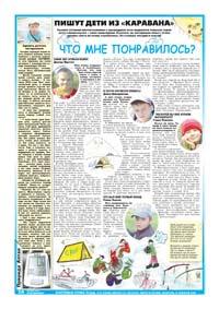 16 страница. Пишут дети из «Каравана»