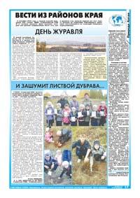 17 страница. Вести из районов края