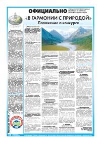 18 страница. Официально. Управление природных ресурсов и охраны окружающей среды