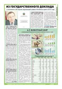 21 страница. Из Государственного доклада о состоянии и об охране окружающей среды в Алтайском крае в 2012 году