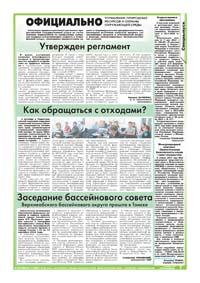 25 страница. Официально. Управление природных ресурсов и охраны окружающей среды