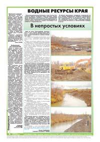 26 страница. Водные ресурсы края