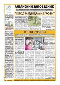 32 страница. Алтайский заповедник
