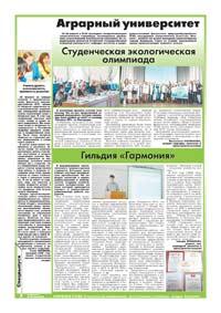 38 страница. Аграрный университет