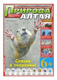 Обложка. Газета «Природа Алтая» №11-12 (ноябрь-декабрь) 2013 год