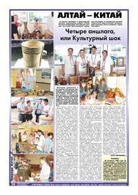 18 страница. Алтай – Китай